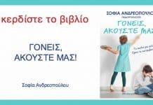 Γονείς, ακούστε μας! - Σοφία Ανδρεοπούλου