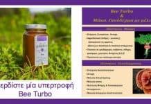 Κερδίστε μια υπερτροφή Bee Turbo Αλάδανο