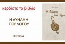 """Κερδίστε το βιβλίο """"Η Δύναμη του Λόγου"""" της Βίκυς Τσίγγα"""