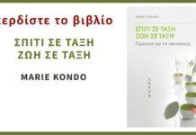 """Κερδίστε το βιβλίο """"Σπίτι σε τάξη- Ζωή σε τάξη"""" της Μαρί Κόντο"""
