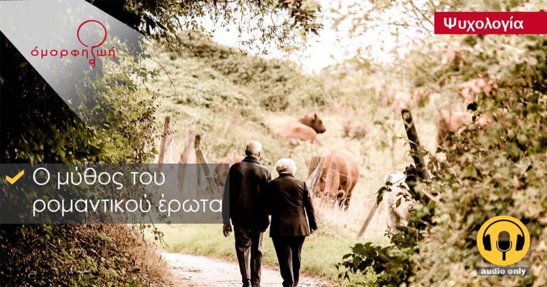 Ο Mύθος του Ρομαντικού Έρωτα