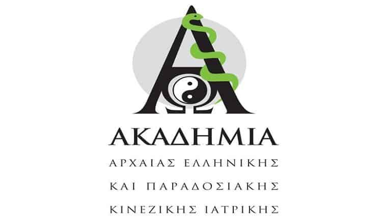 Ακαδημία Αρχ Ελληνικής & Παραδ. Κινέζικης Ιατρικής