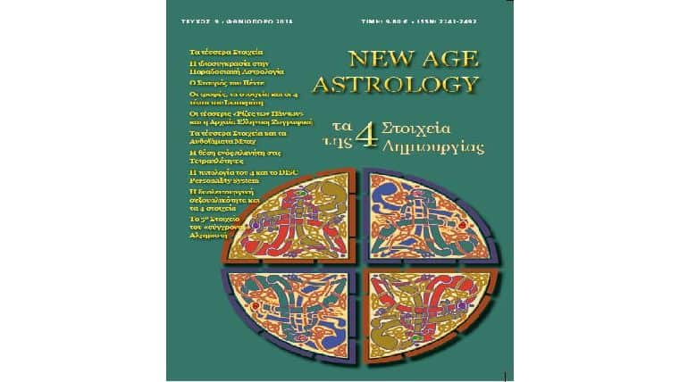 NewAgeAstrology Magazine
