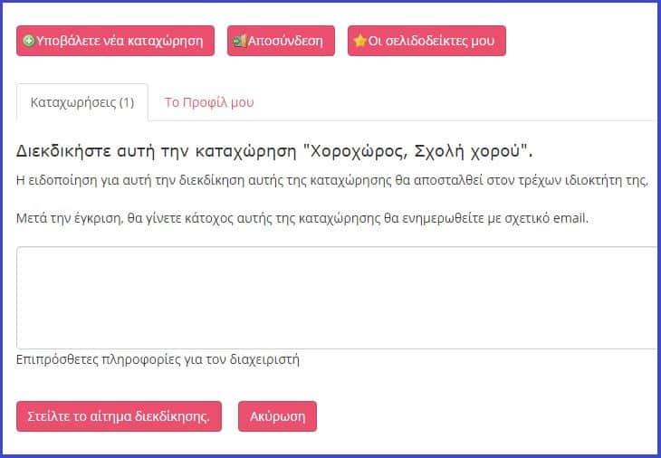 OZ_directory_change_2