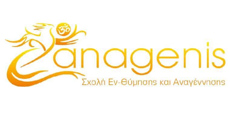 'ANAGENIS' Σχολή Εν-Θύμησης και Αναγέννησης
