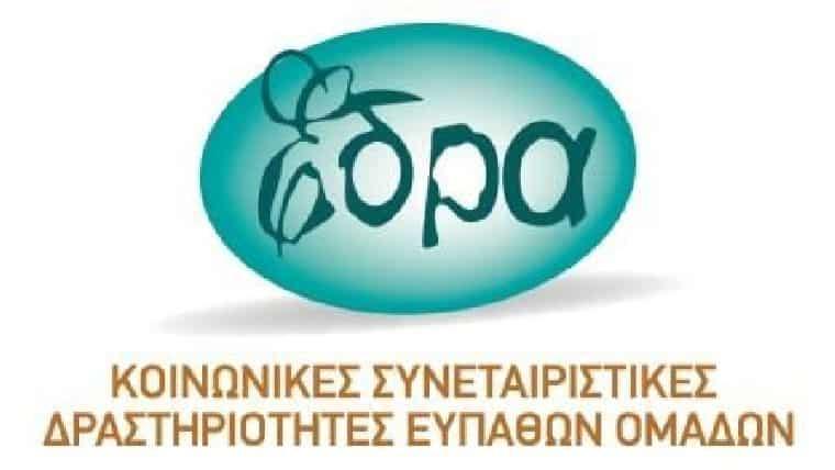 «ΕΔΡΑ» Κοινωνικός Μη Κερδοσκοπικός Οργανισμός