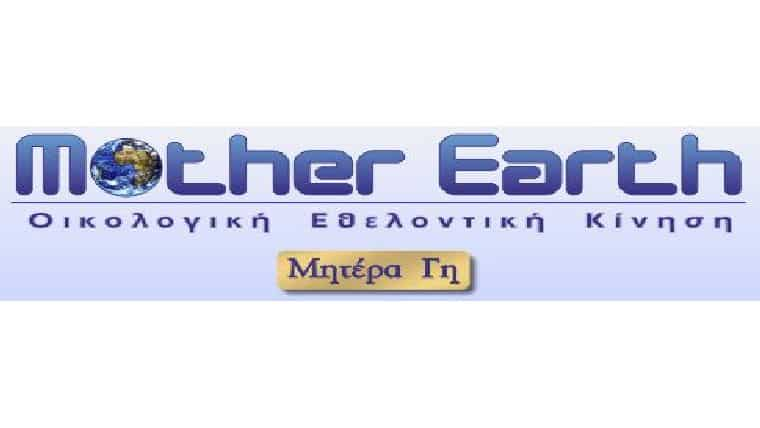 MotherEarth – Μητέρα Γη