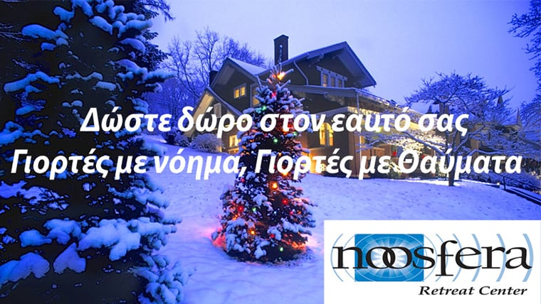 december-giortes-christmas