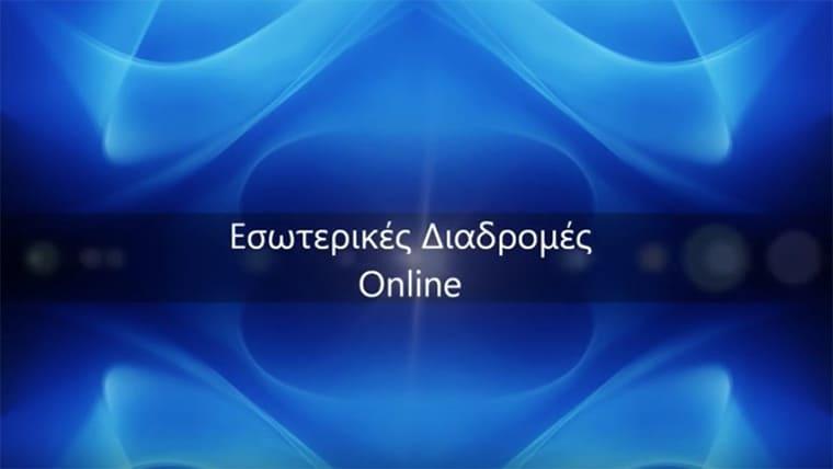 esoterikes-diadromes