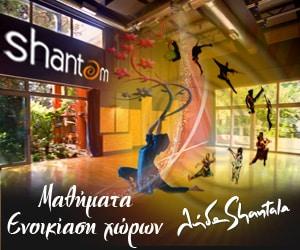 Shantom