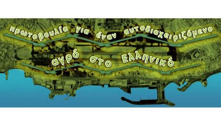 Αυτοδιαχειριζόμενος αγρός στο Ελληνικό