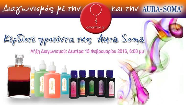 Διαγωνισμός προϊόντα της AURA-SOMA