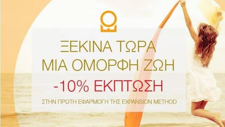 Κερδίστε 10% έκπτωση στη πρώτη εφαρμογή της expansion method