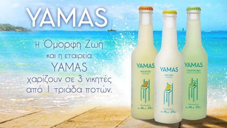 Διαγωνισμός Yamas