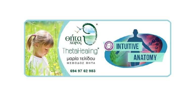 Διαισθητική Ανατομία Μεθόδος Θήτα, ThetaHealing® | Μαρία Τελίδου