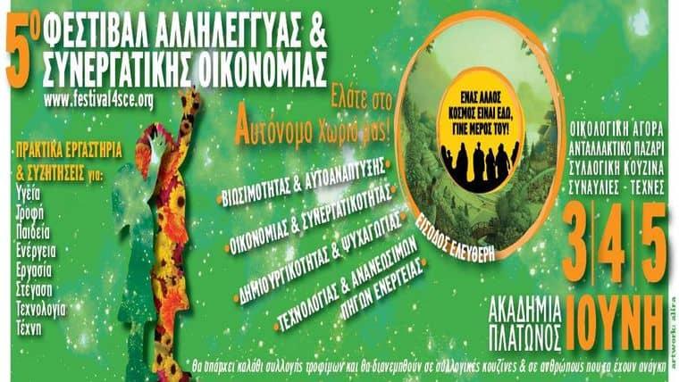 Φεστιβάλ Αλληλέγγυας Οικονομίας
