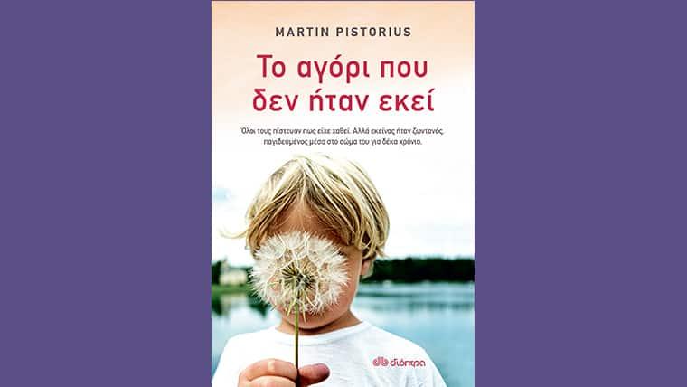 Βιβλίο | Το αγόρι που δεν ήταν εκεί