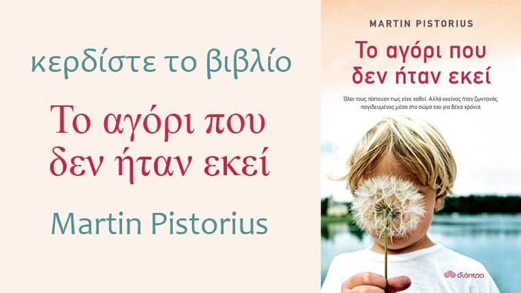 Κερδίστε το βιβλίο 'Το αγόρι που δεν ήταν εκεί' του Martin Pistorius