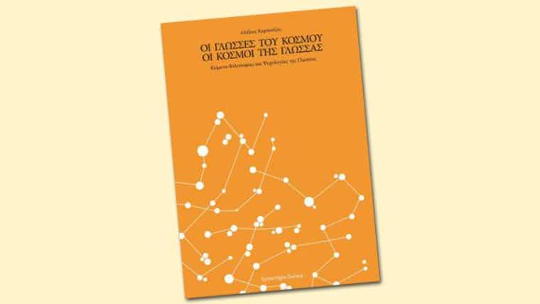 Βιβλίο | Αλέξης Καρπούζος | Οι Κόσμοι της Γλώσσας - Οι Γλώσσες του Κόσμου