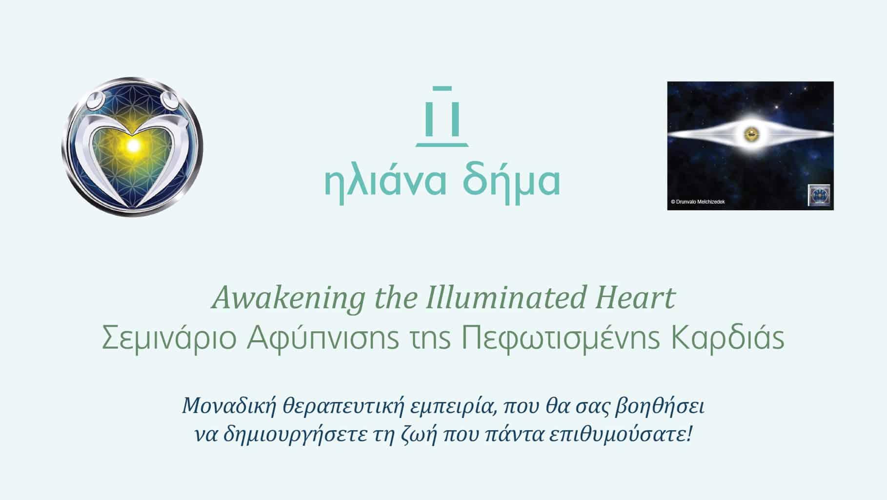 Τετραήμερο διαδραστικό σεμινάριο Αφύπνισης της Πεφωτισμένης Καρδιάς