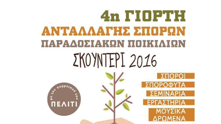 4η Γιορτή Ανταλλαγής Σπόρων Παραδοσιακών Ποικιλιών