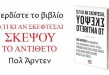 Κερδίστε το βιβλίο 'Ό,τι κι αν σκέφτεσαι, σκέψου το αντίθετο' του Πολ Άρντεν