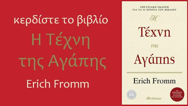 """Κερδίστε το βιβλίο """"Η τέχνη της αγάπης"""" του Erich Fromm"""