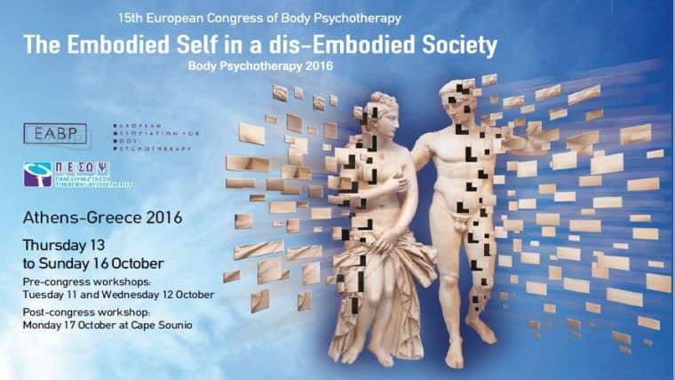 Συνέδριο Σωματικής Ψυχοθεραπείας