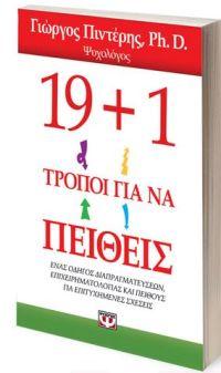 19+1 τρόποι