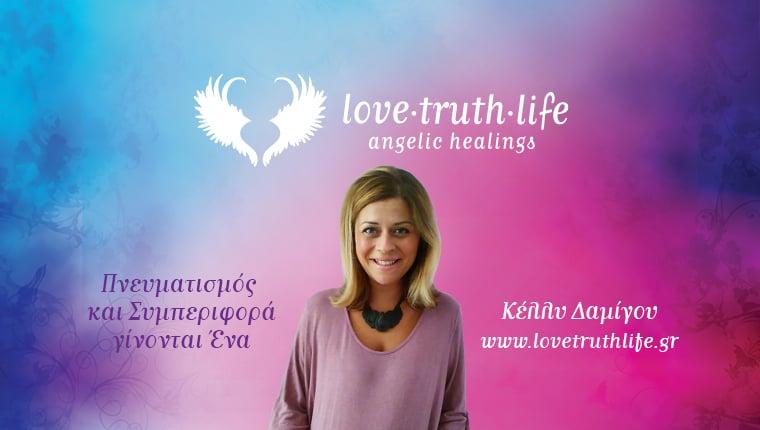 Love Truth Life | Κέλλυ Δαμίγου