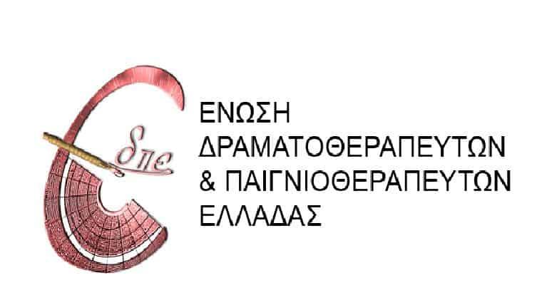 Ένωση Δραματοθεραπευτών Παιγνιοθεραπευτών Ελλάδας Ε.Δ.Π.Ε.
