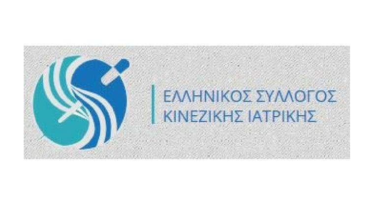 Ελληνικός Σύλλογος Κινέζικης Ιατρικής (Ε.Σ.Κ.Ι.)
