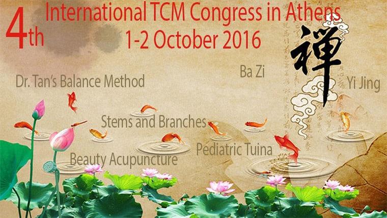 4ο Συνέδριο Κινέζικης Ιατρικής
