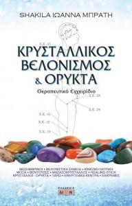 krystal_velonismos