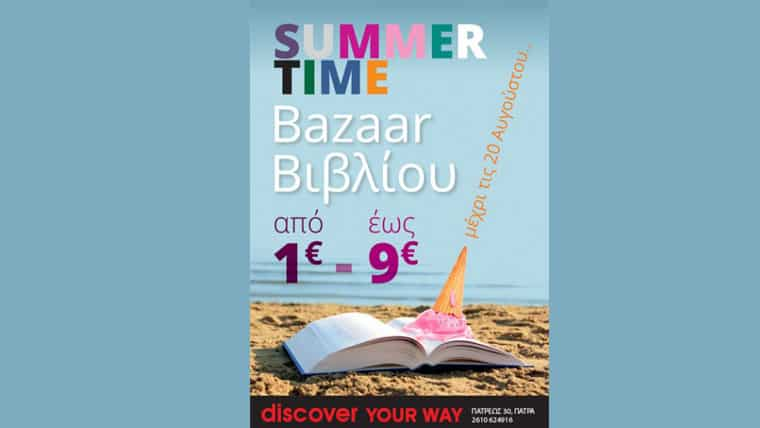 Καλοκαιρινό Bazaar βιβλίου στο Discover your Way