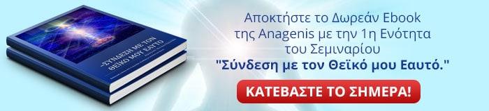 anagenis