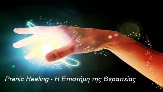 Με ποιον τρόπο το Pranic Healing είναι επιστήμη