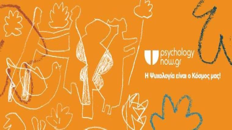 Psychologynow.gr