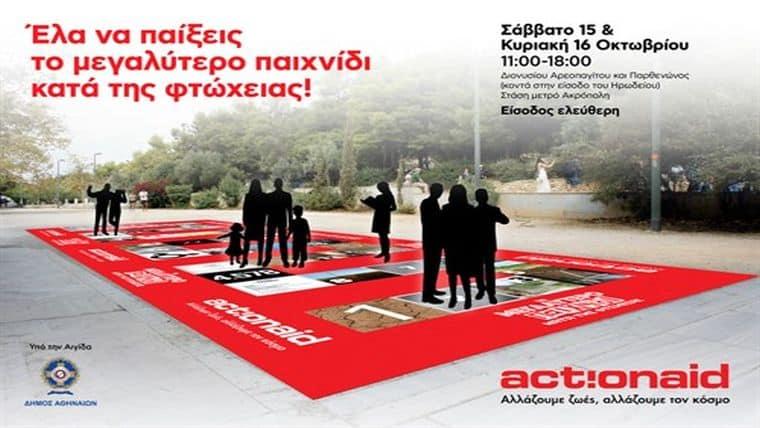 'Ελα να παίξεις στο μεγαλύτερο παιχνίδι κατά της φτώχειας