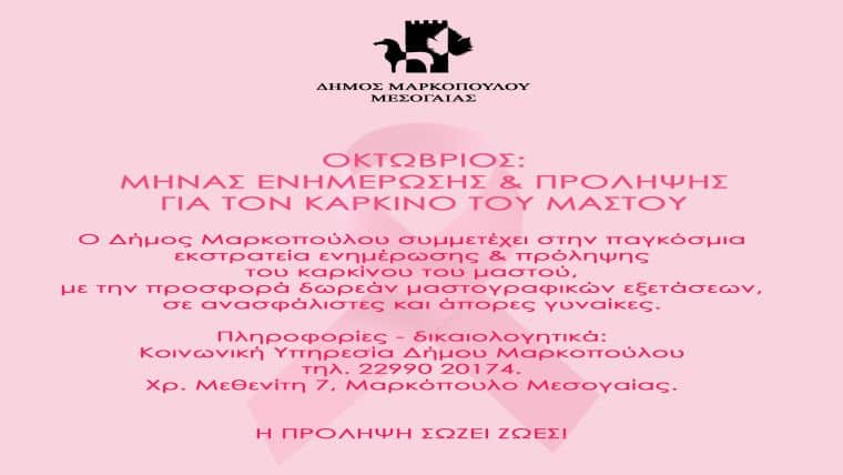 Δωρεάν μαστογραφικές εξετάσεις στο Δήμο Μαρκοπούλου