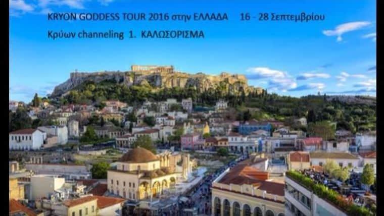 Περιοδεία Κρύων στην Ελλάδα | Οι Ζωντανές Επικοινωνίες στην Ακρόπολη και στους Δελφούς