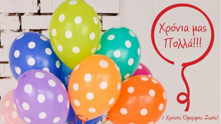 1 Χρόνος Όμορφης Ζωής! | Μπείτε στην Κλήρωση και Κερδίστε!
