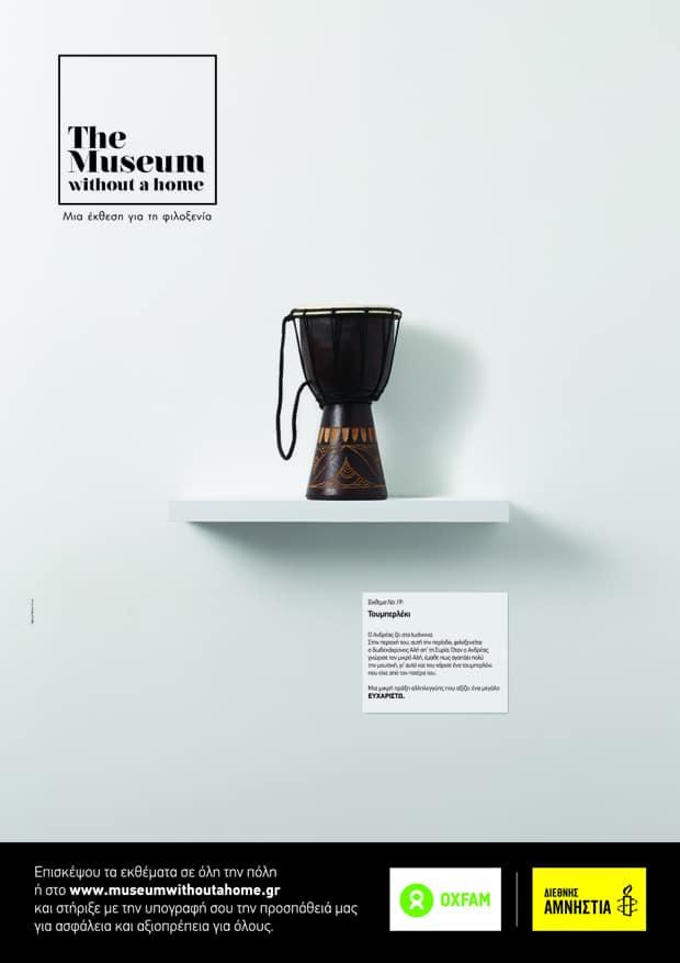 Μουσείο χωρίς σπίτι