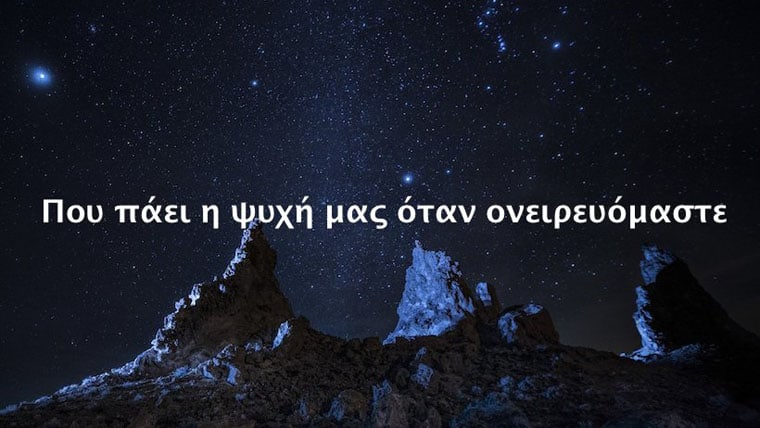 Που πάει η ψυχή μας όταν ονειρευόμαστε;