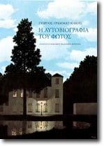 Γιώργος Γραμματικάκης | Και είπεν ο άνθρωπος, γεννηθήτω φως