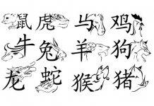 Τα δώδεκα κινέζικα ζώδια   Σε ποιο ανήκουμε; - Της Λίλιαν Σίμου