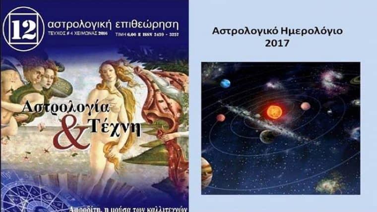 Παρουσίαση Εκδόσεων Φίλοι Αστρολογίας Ελλάδος