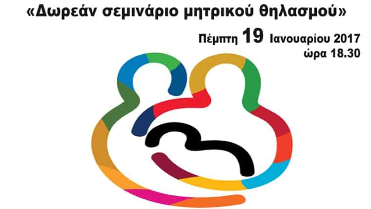 dwrean-seminario-mitrikou-thilasmou-maria-zouloumi1