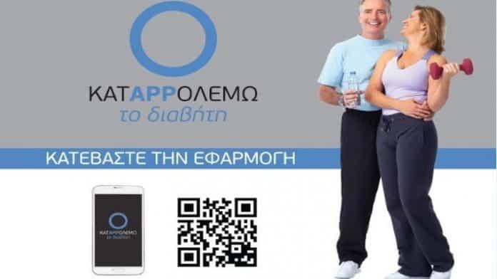 Εφαρμογή για κινητά «Κατappολεμώ το Διαβήτη»!