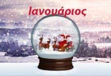 Χαλδαϊκή αριθμολογία | Προβλέψεις Ιανουαρίου